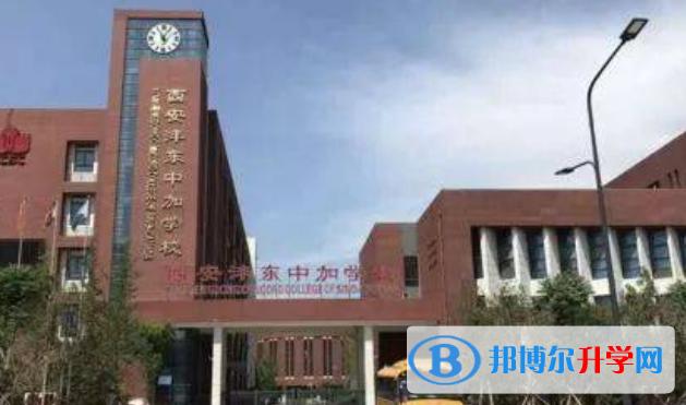 西安沣东中加学校2020年报名条件、招生要求、招生对象
