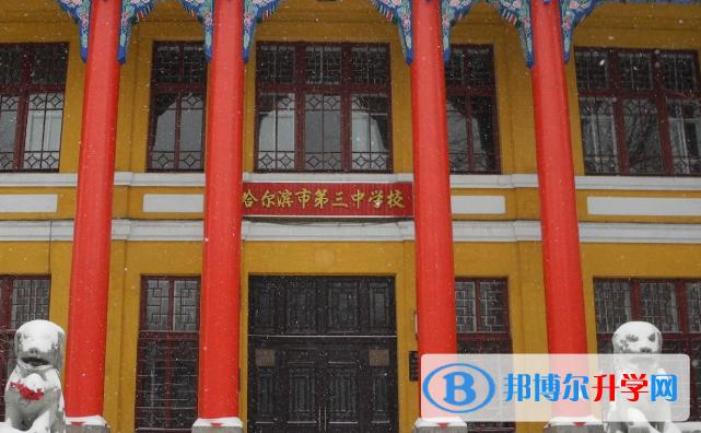 哈尔滨第三中学校国际部2020年招生简章