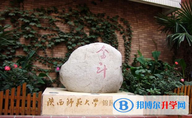陕西师范大学锦园国际学校2020年招生简章