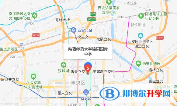 陕西师范大学锦园国际学校地址在哪里
