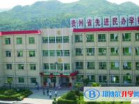 黔南兴华学校2020年招生办联系电话