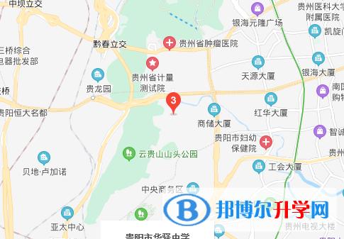 贵阳华驿中学地址在哪里
