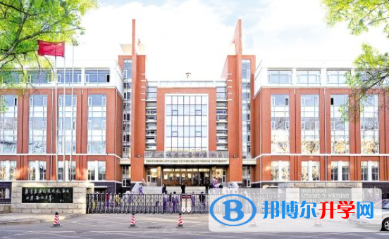 东北师范大学附属中学青华校区2020年招生简章
