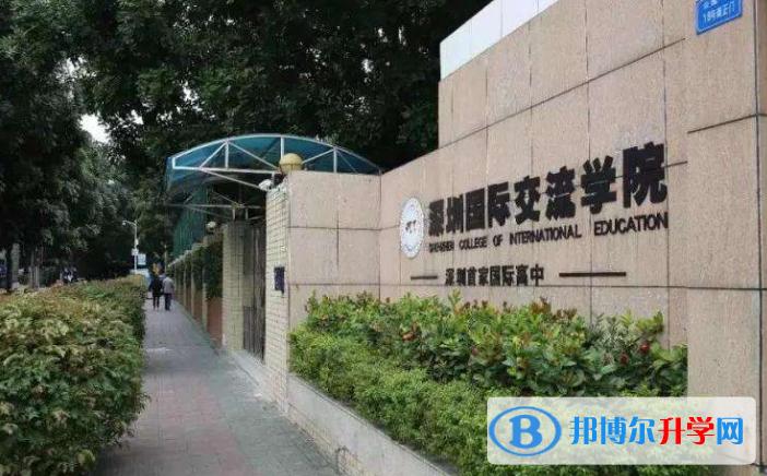 深圳国际交流学院2020年招生计划