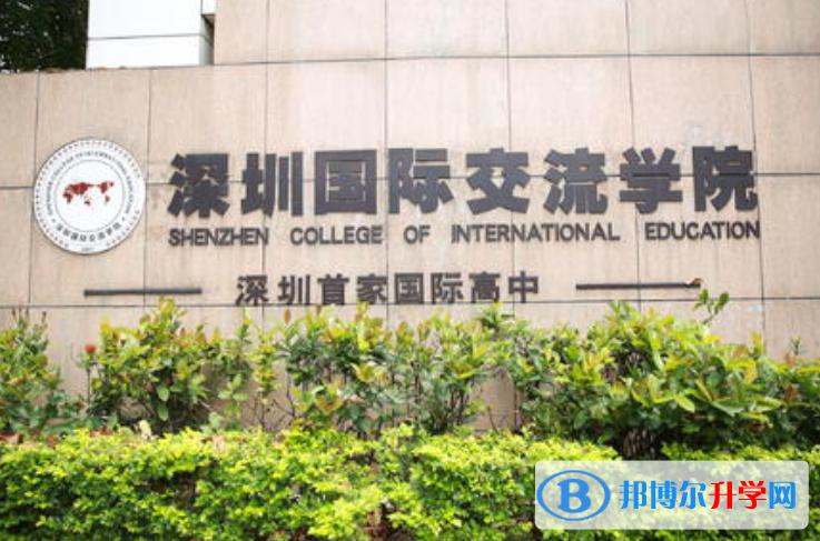 深圳国际交流学院2020年学费、收费多少