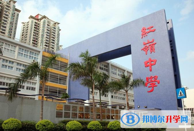 深圳红岭中学高中部国际班2020年招生简章