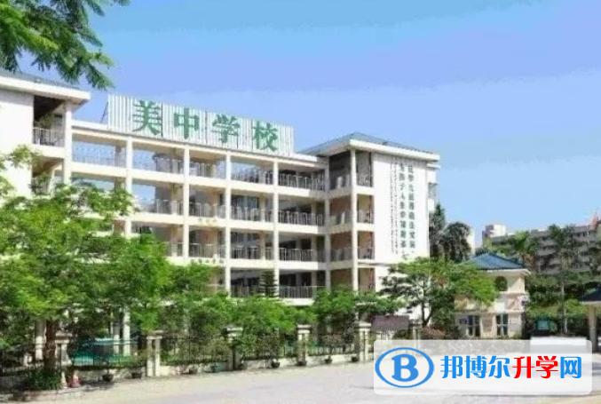 深圳美中学校2020年招生计划