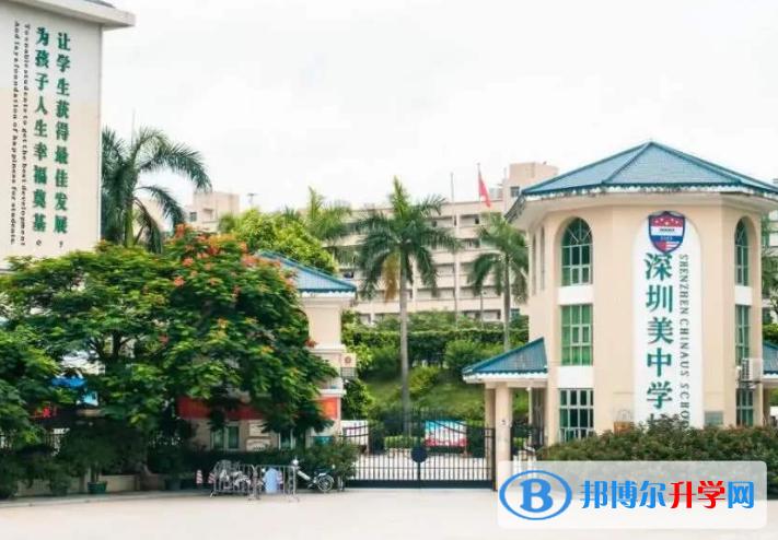深圳美中学校2020年报名条件、招生要求、招生对象