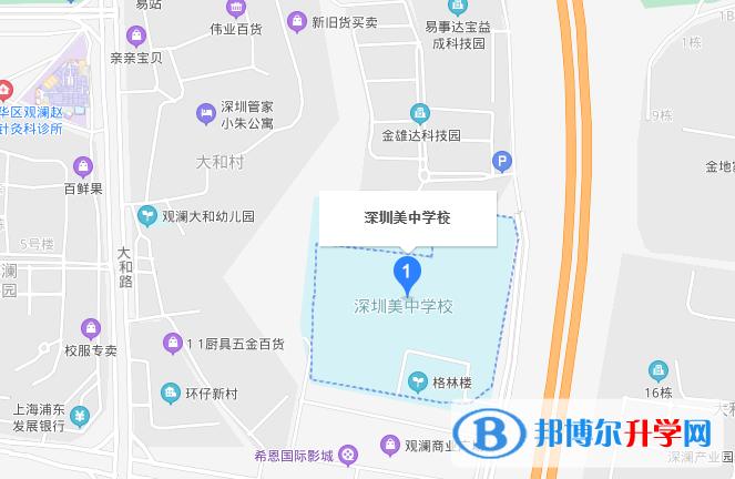 深圳美中学校地址在哪里