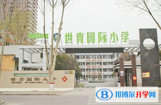 北京世青国际学校2020年招生简章