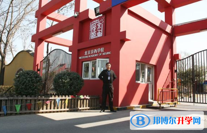 北京京西学校2020年招生计划