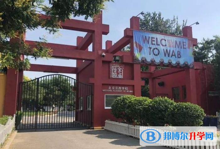 北京京西学校2020年报名条件、招生要求、招生对象