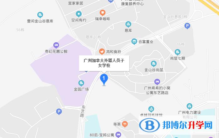 广州加拿大国际学校地址在哪里