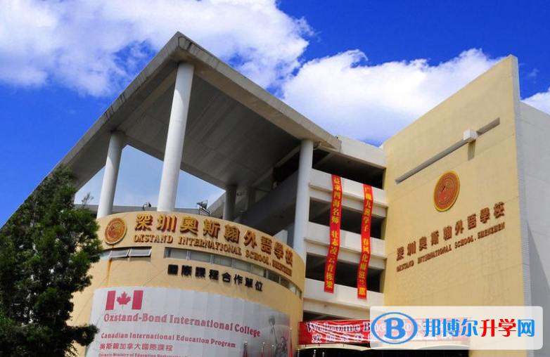 深圳奥斯翰外语学校2020年招生简章