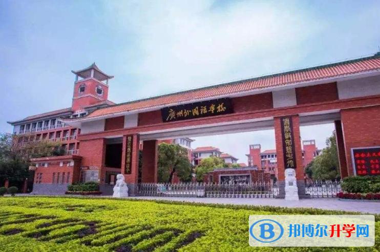 广州外国语学校网站网址