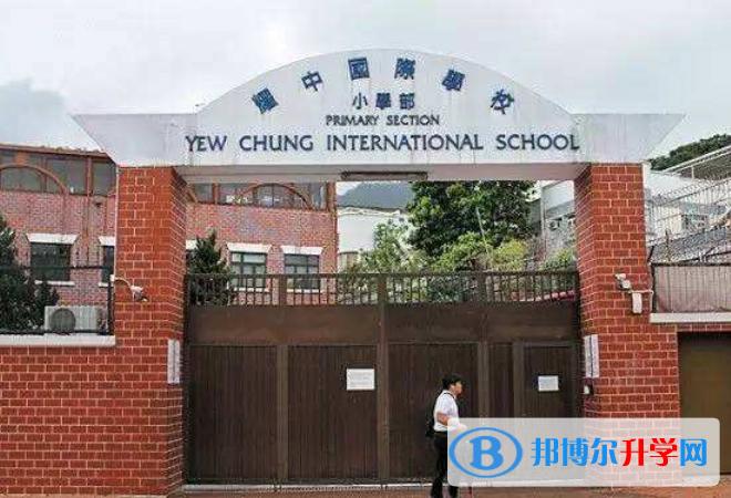 北京耀中国际学校2020年招生办联系电话