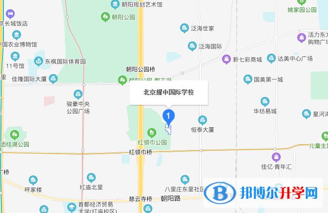 北京耀中国际学校地址在哪里