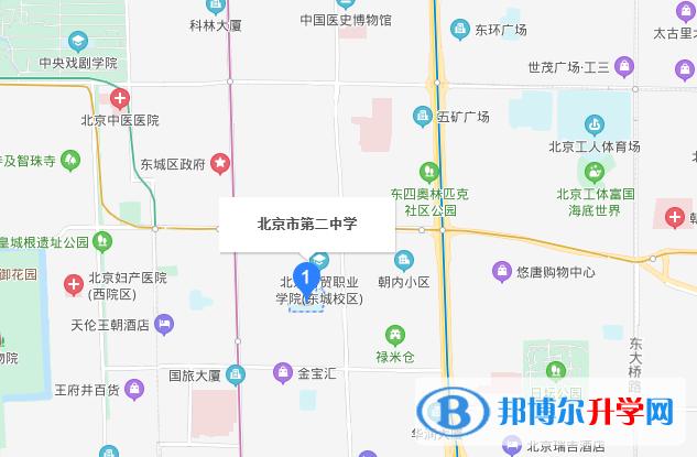 北京第二中学国际部地址在哪里
