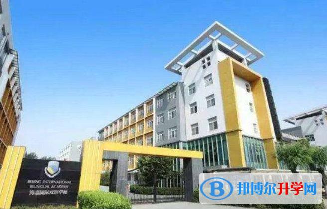 北京海嘉双语学校2020年招生办联系电话