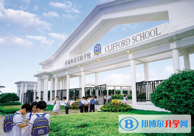 广州祈福英语实验学校2021年学费、收费多少