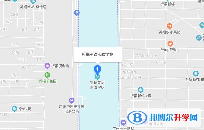 广州祈福英语实验学校地址在哪里