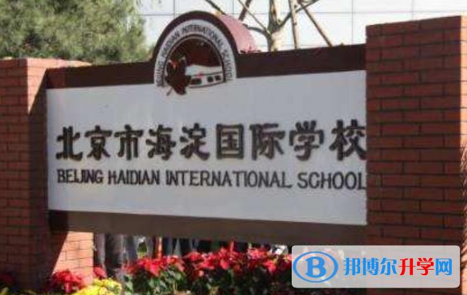 北京海淀国际学校2021年招生简章