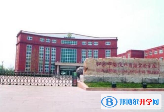 北京海淀国际学校网站网址