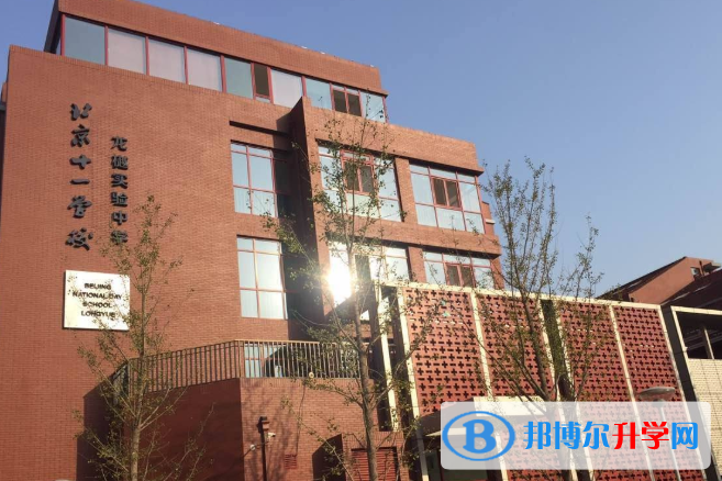 北京十一学校国际部2021年招生计划