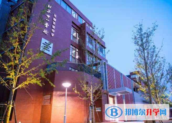 北京十一学校国际部2021年学费、收费多少