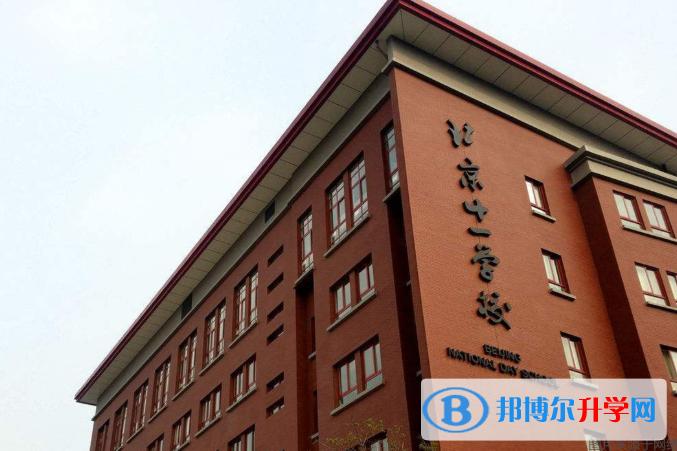 北京十一学校国际部2021年招生办联系电话