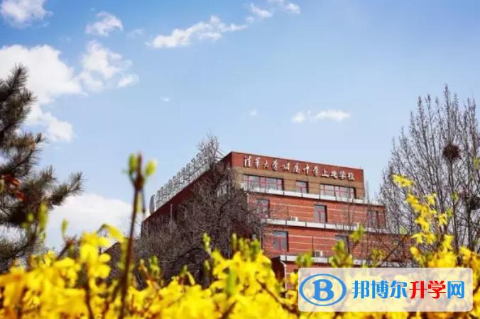 清华大学附属中学国际部2021年报名条件、招生要求、招生对象