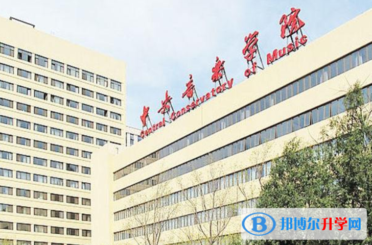 中央音乐学院鼎石实验学校2021年招生办联系电话