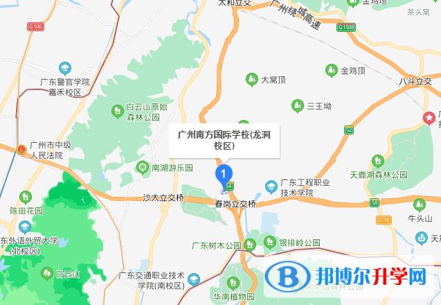 广州南方国际学校地址在哪里
