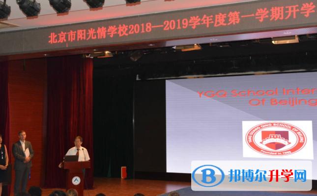 北京阳光情国际学校怎么样、好不好