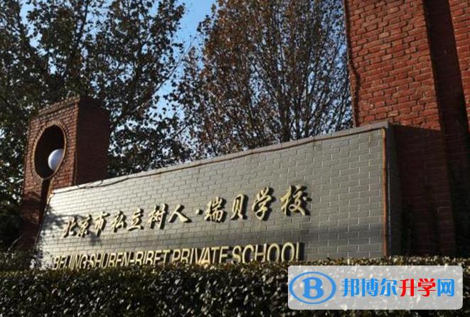 北京私立树人学校瑞贝学校2021年招生简章