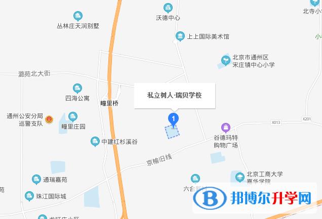 北京私立树人学校瑞贝学校地址在哪里