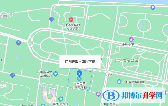 广州美国人国际学校地址在哪里