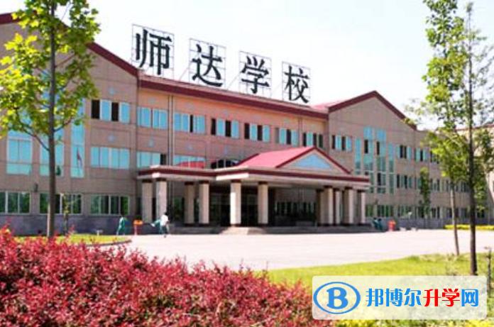 北京师达中学国际班2021年招生简章