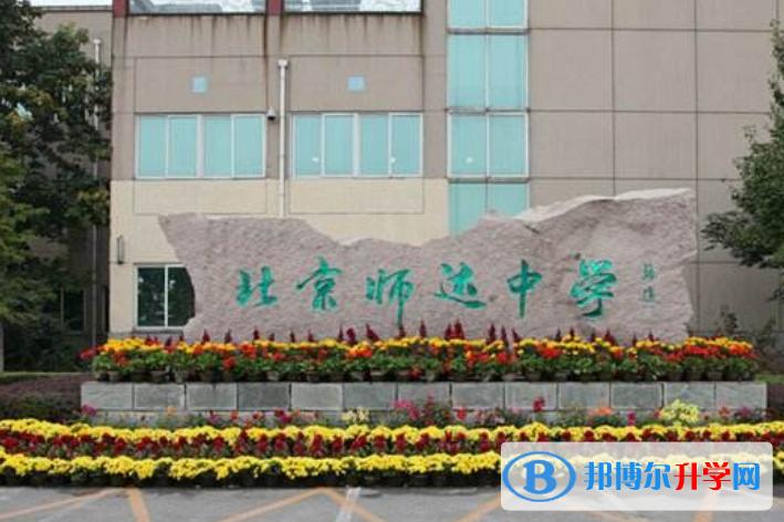 北京师达中学国际班2021年学费、收费多少