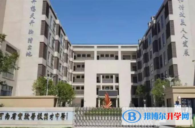 河南实验学校英才国际小学2021年招生简章