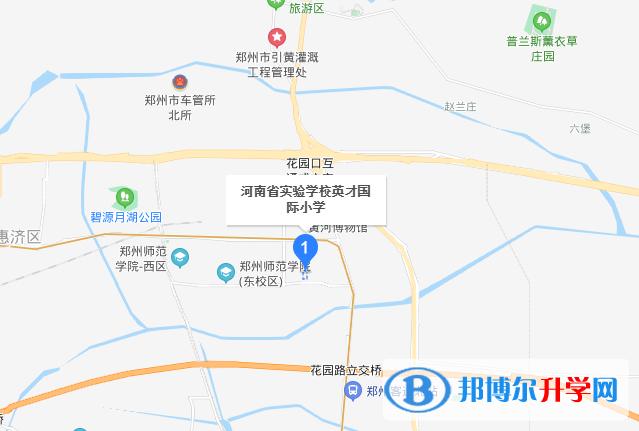 河南实验学校英才国际小学地址在哪里