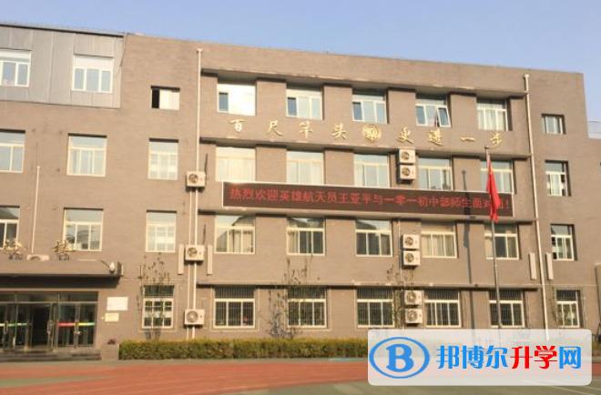 北京一零一中学国际部2021年招生计划