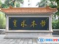 广东广雅中学博雅国际班2021年招生计划