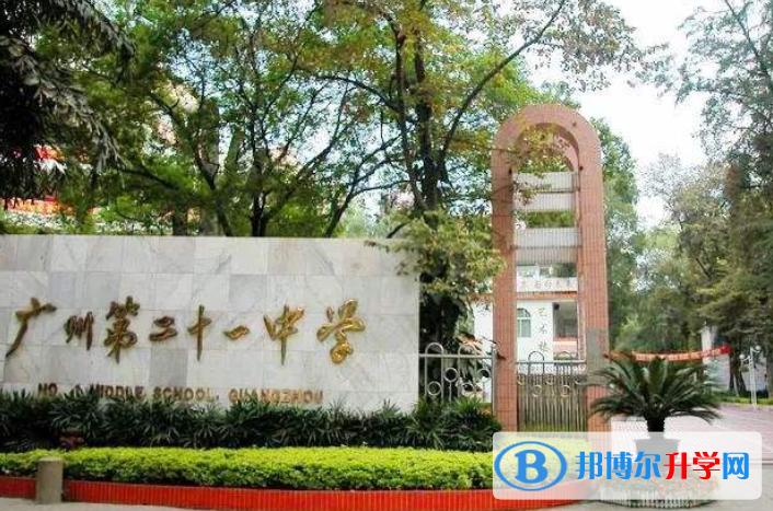 广州第二十一中学国际部2021年学费、收费多少