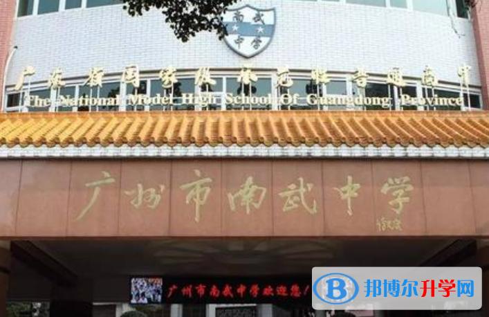 广州南武中学国际部2021年招生简章