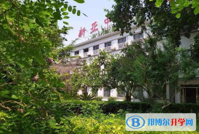 北京私立新亚中学2021年招生简章