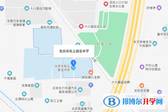 北京私立新亚中学地址在哪里