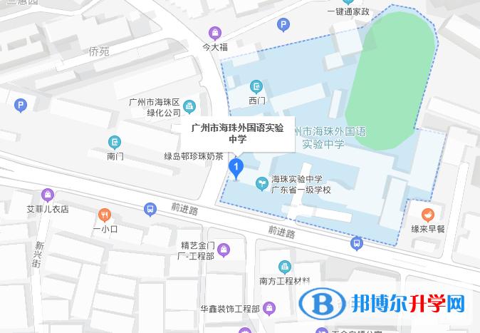 广州海珠外国语实验中学国际高中部地址在哪里