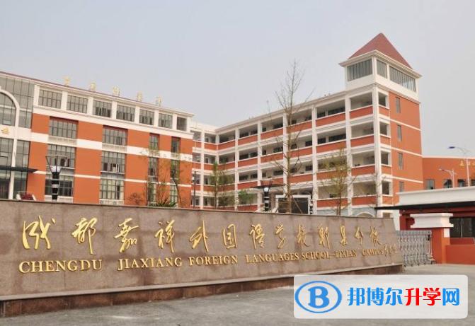 成都七中嘉祥外国语学校国际部2021年招生简章