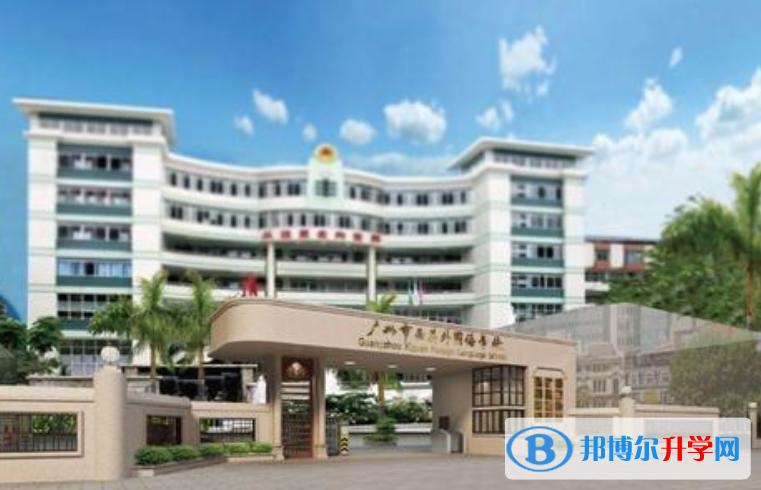 广州第二外国语学校2021年学费、收费多少